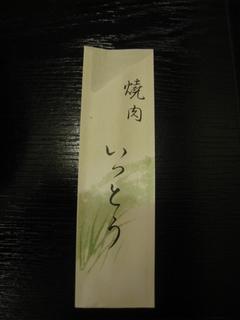 焼き肉 012.JPG